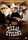 テキサスの旋風[DVD]