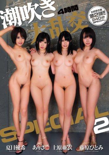 潮吹き大乱交 4時間SPECIAL2 ムーディーズ [DVD]