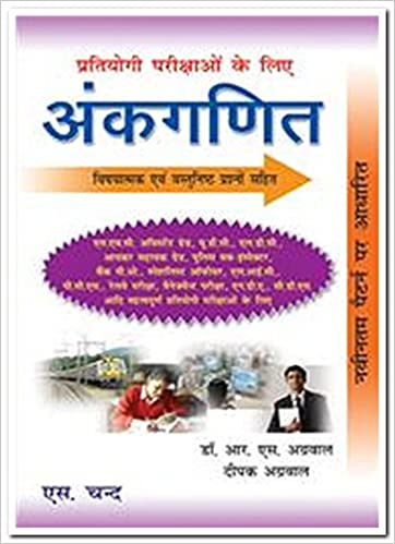 Ankganit For Compt. (Hindi) 18th Edition price comparison at Flipkart, Amazon, Crossword, Uread, Bookadda, Landmark, Homeshop18