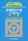 早稲田大学文化構想学部 2015―過去5か年 (大学入試完全対策シリーズ 24)