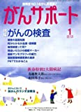 がんサポート 2009年 01月号 [雑誌]