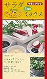 【種子】3種のサラダラディッシュミックス 15ml