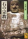 石の宗教 (講談社学術文庫)