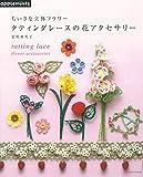 はじめてのレース編み タティングレースの小さな花アクセサリー (アサヒオリジナル)