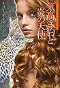 気高き豹と炎の天使 サイ=チェンジリングシリーズ (扶桑社BOOKSロマンス)