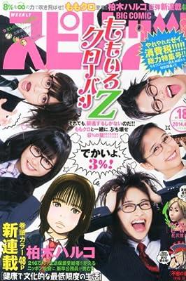 ビッグコミック スピリッツ 2014年 4/14号 [雑誌]