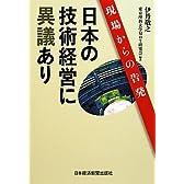 日本の技術経営に異議あり