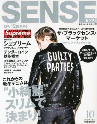 SENSE (センス) 2012年 10月号 [雑誌]