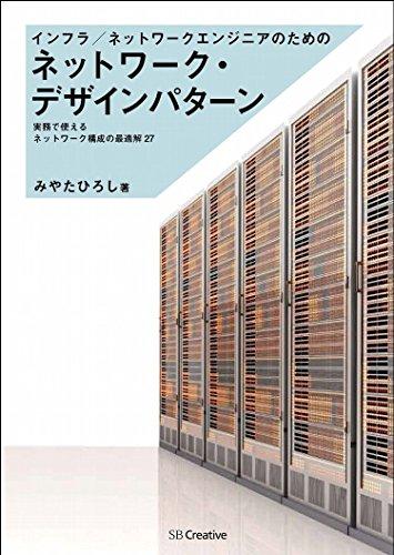 インフラ/ネットワークエンジニアのためのネットワーク・デザインパターン