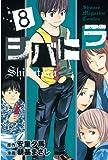 シバトラ(8) (少年マガジンコミックス)