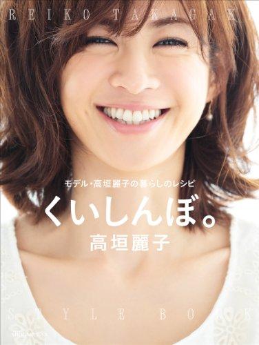 くいしんぼ。: モデル・高垣麗子の暮らしのレシピ (小学館セレクトムック)