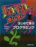 Javaでカンタン はじめて学ぶプログラミング
