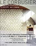 ル・コルビュジエ―建築とアート、その創造の軌跡
