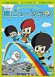 胸キュンアニメ「楓ニュータウン」 [DVD]