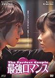 最強ロマンス[DVD]