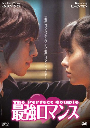 最強ロマンス [DVD]