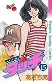 タッチ 15 完全復刻版  (少年サンデーコミックス)