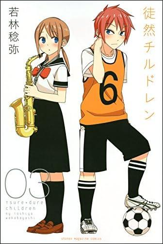 徒然チルドレン(3) (講談社コミックス)