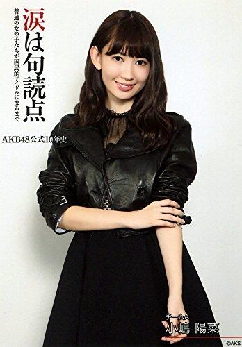 【小嶋陽菜】 公式生写真 AKB48 涙は句読点 (AKB48公式10年史) 購入特典