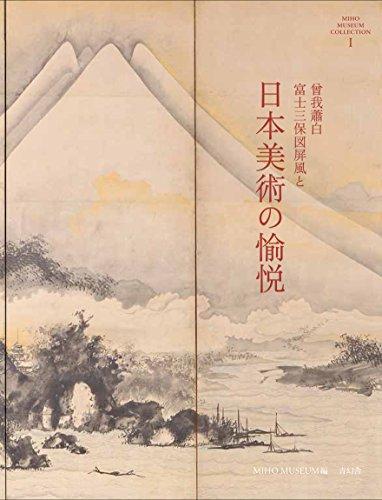 曾我蕭白「富士三保図屏風」と日本美術の愉悦 (MIHO MUSEUM COLLECTION)