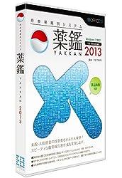 持参薬鑑別システム「薬鑑2013」
