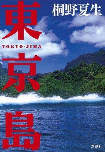 東京島の画像 p1_31