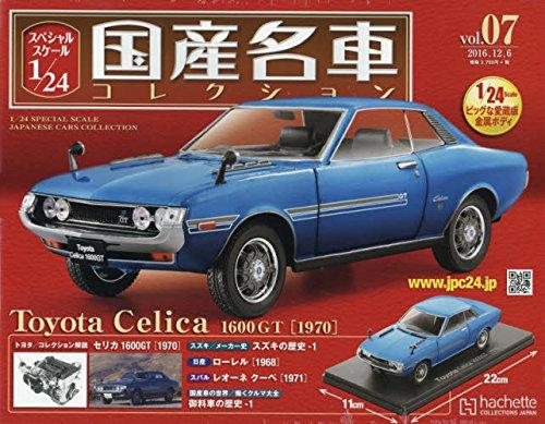 スペシャルスケール1/24国産名車コレクション(7) トヨタセリカ1600GT (1970) 2016年 12/6 号 [雑誌]