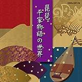 琵琶~平家物語の世界~