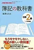 簿記の教科書日商2級 工業簿記 (TAC簿記の教室シリーズ)