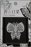 蒼山日菜 蒔絵シール 蝶A ホワイト