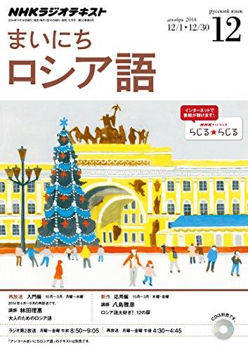 NHKラジオ まいにちロシア語  2014年 12月号 [雑誌] NHKテキスト