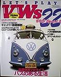 レッツ・プレイ・フォルクスワーゲン (22) バス・スペシャル2
