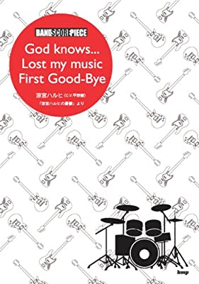 バンドスコアピース God knows.../Lost my music/First Good-Bye 「涼宮ハルヒの憂鬱」より (バンド・スコア・ピース)