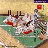 京ことばで綴る源氏物語(1) 桐壷/若紫
