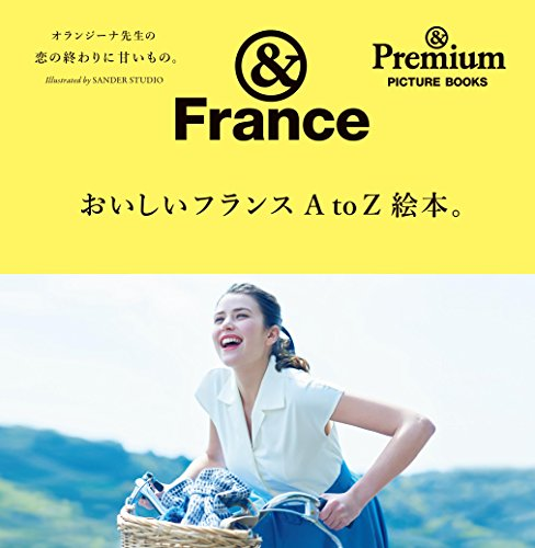 &Premium PICTURE BOOKS &France おいしいフラン...