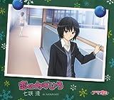 TVアニメ「アマガミSS」エンディングテーマ4 恋はみずいろ(通常盤)