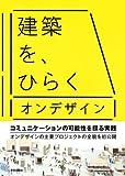 サムネイル:オンデザインの著書『建築を、ひらく』