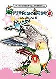 鳥クラスタに捧ぐ鳥4コマ3オカメインコから文鳥ヨウム等など鳥づくし♪