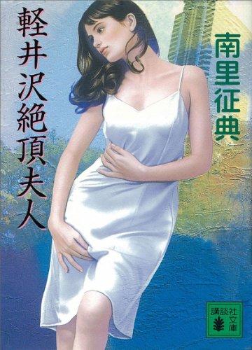 軽井沢絶頂夫人 (講談社文庫)