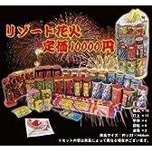 打上花火セットリゾート 定価10000円