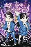 金田一少年の1泊2日小旅行(2) (マンガボックスコミックス)
