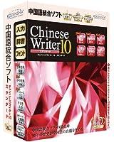 高電社 ChineseWriter10 スタンダード