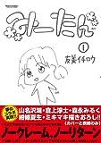 みーたん : 1 (アクションコミックス)