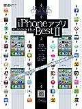 iPhoneアプリ オールジャンル the Best Ⅱ (100%ムックシリーズ)