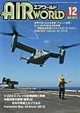 AIR WORLD (エア ワールド) 2012年 12月号