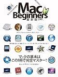 Mac for Beginners 最新版 (100%ムックシリーズ)