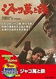 ジャコ萬と鉄【DVD】