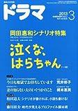 ドラマ 2013年 03月号 [雑誌]