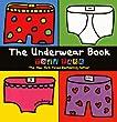The Underwear Book (Turtleback School & Library Binding Edition)