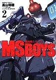 機動戦士ガンダム MS BOYS—ボクたちのジオン独立戦争— (2) (角川コミックス・エース 34-3)